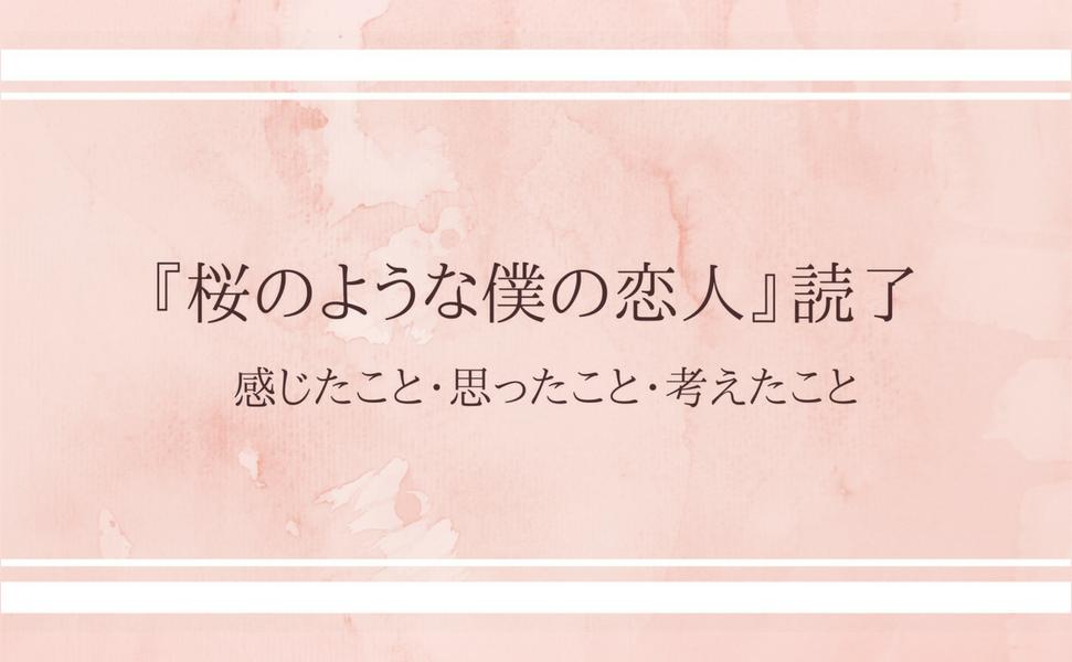桜のような僕の恋人アイキャッチ